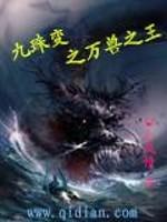 《九珠变之万兽之王》作者:纽扣风情