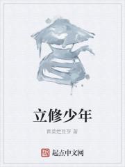 《立修少年》作者:青菜烂豆芽