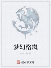 《梦幻格岚》作者:桂小太狼
