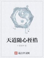 《天道随心桎梏》作者:Y夜猫神