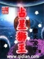 《占星狮王》作者:傲天凌宇
