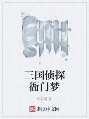 《三国侦探衙门梦》作者:陈容国