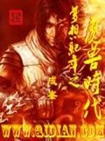 《梦想纪年之魔兽时代》作者:成峯.QD
