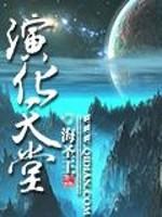 《演化天堂》作者:海圣王