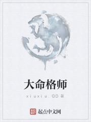 《大命格师》作者:xiuxiu.QD
