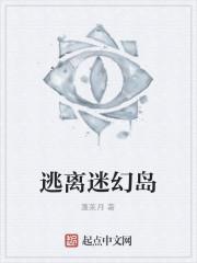 《逃离迷幻岛》作者:蓬莱月