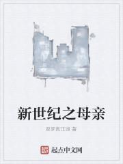 《新世纪之母亲》作者:双梦真江湖
