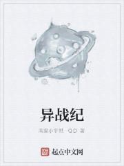 《异战纪》作者:高家小宇哥.QD