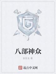 《八部神众》作者:彭东玄