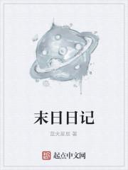 《末日日记》作者:蓝火星辰