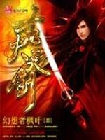 《圣火天剑》作者:幻想者枫叶