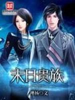 《末日贵族》作者:理扬