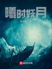 《曦时妖月》作者:蓝凌墨