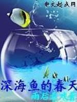 《深海鱼的春天》作者:雨后看戏.QD