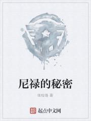 《尼禄的秘密》作者:张桂旸