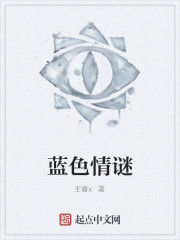 《蓝色情谜》作者:王睿x