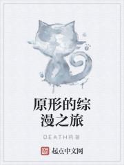 《原形的综漫之旅》作者:DEATH鸦