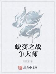 《蜕变之战争大师》作者:阴雨夏