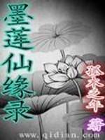 《墨莲仙缘录》作者:孤木乏年