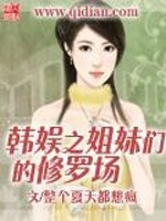 《韩娱之姐妹们的修罗场》作者:整个夏天都想疯