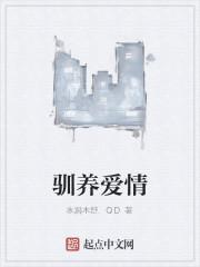 《驯养爱情》作者:水润木舒.QD