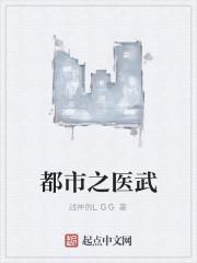 《都市之医武》作者:战神的LGG
