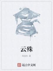 《云殊》作者:洛羽生