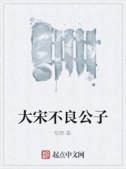 《大宋不良公子》作者:权歌