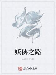 《妖侠之路》作者:天涯江哲