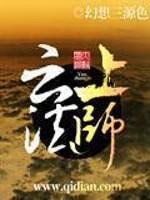 《云上法师》作者:幻想三源色