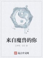 《来自魔兽的你》作者:三季稻.QD
