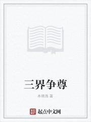 《三界争尊》作者:木晴洛