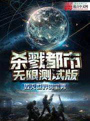 《杀戮都市无限测试版》作者:毁灭世界的宅男