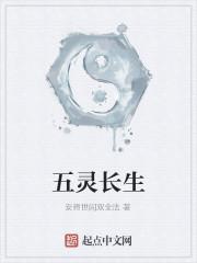 《五灵长生》作者:安得世间双全法