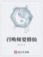 《召唤师要修仙》作者:望空城