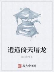 《逍遥倚天屠龙》作者:花菜烧肉