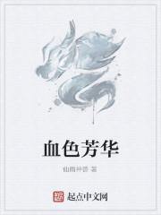 《血色芳华》作者:仙雨神兽