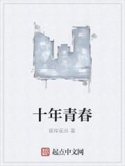 《十年青春》作者:彼岸花丛