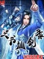 《天书仙剑录》作者:楼兰风月