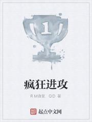 《疯狂进攻》作者:RM贪婪.QD