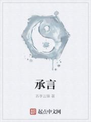 《承言》作者:苏李云辕