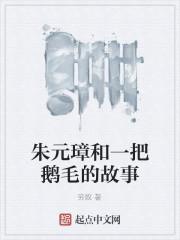 《朱元璋和一把鹅毛的故事》作者:劳奴