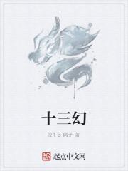 《十三幻》作者:泣13疯子