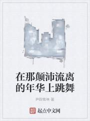 《在那颠沛流离的年华上跳舞》作者:尹韵雪琳