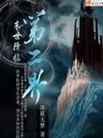 《末世降临第二界》作者:冰鼠无梦