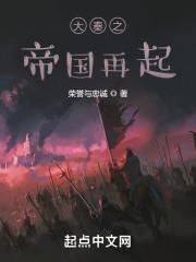 《大秦之帝国再起》作者:荣誉与忠诚