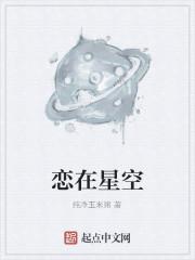 《恋在星空》作者:纯净玉米粥
