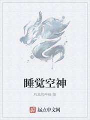 《睡觉空神》作者:月龙战神戟