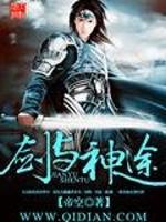 《剑与神途》作者:帝空