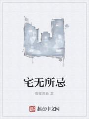 《宅无所忌》作者:雪藏青春